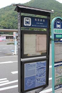 有田駅 010.jpg