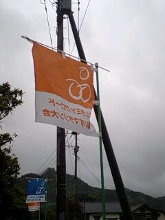 100523旗.jpg