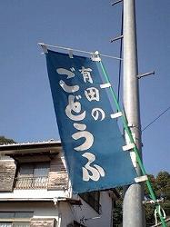 s25-ごどうふ旗.jpg