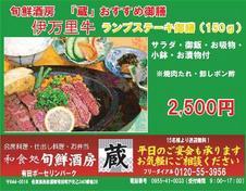 伊万里牛 ランプステーキ御膳(150g) 2,500円