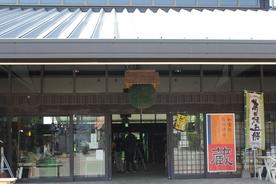 有田ポーセリンパーク 旬鮮酒房「蔵」