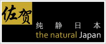 佐贺纯静日本: the natural Japan