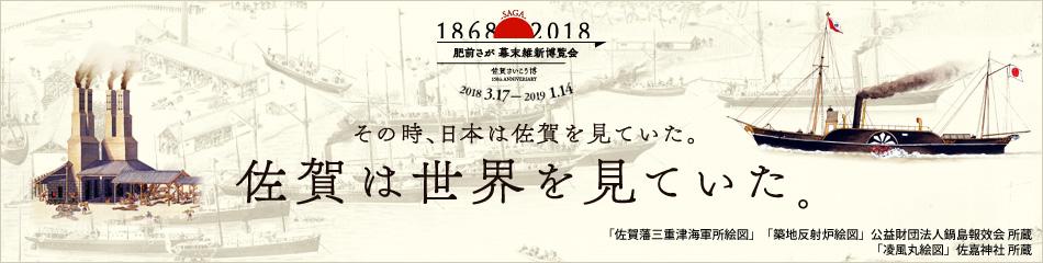 Hizen saga late Tokugawa period revolution exhibition