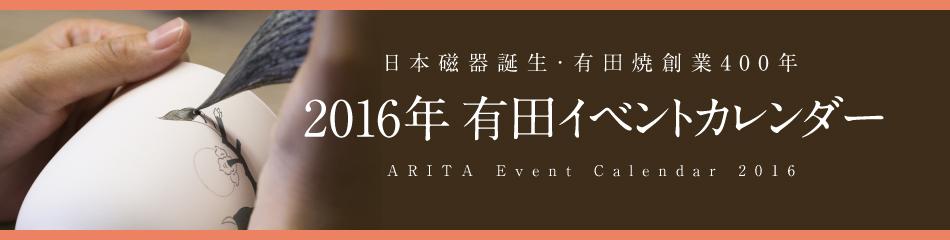 Japanese porcelain birth, Arita ware making founding 400 years 2016 Arita event calendar