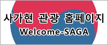Welcome SAGA