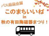バス送迎企画「このまちいいね in 秋の有田陶磁器まつり!」