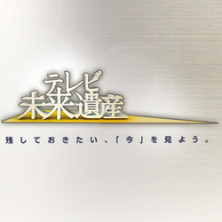 テレビ未来遺産.png