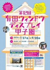 「第12回 有田ウィンドウディスプレイ甲子園」開催!