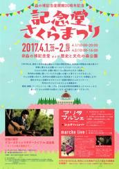 歴史と文化の森公園・焱の博記念堂にて「記念堂さくらまつり」開催!