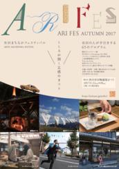 2017年 秋【有田まちなかフェスティバル】開催!