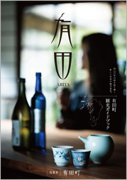 "Arita tour guide book ""Arita"""
