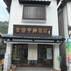 田中陶器店
