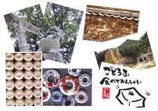 磁器製の鳥居や狛犬、トンバイ塀や石場の写真
