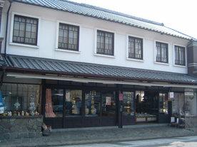 大樽陶山堂