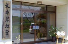 店舗の外観です。西九州道波佐見・有田インターより車で2分。