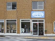 有田駅から徒歩1分!<br />「有田駅前」交差点の角に立地。