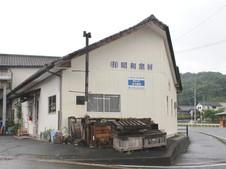 外観。旧 昭和窯材。
