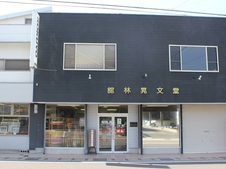 JR有田駅より徒歩5分の立地です。