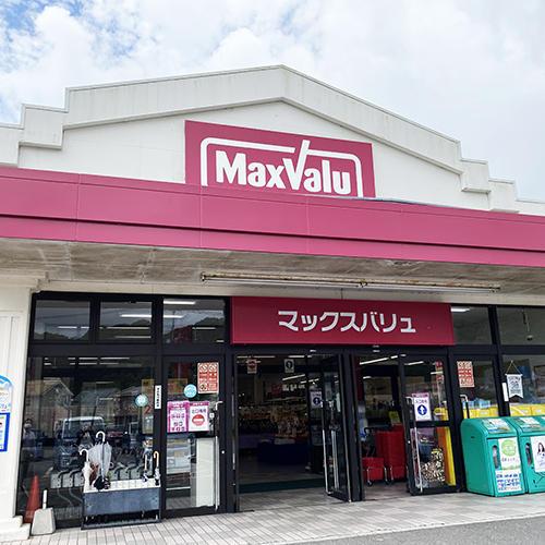 マックスバリュ 有田店