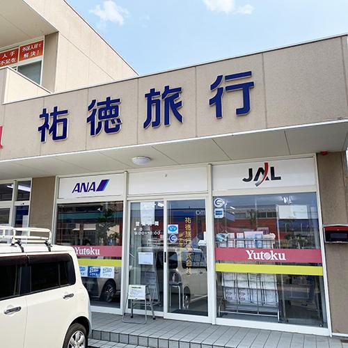 祐徳旅行株式会社 伊万里営業所