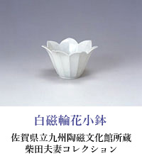 White porcelain ring flower small dish Saga Prefectural Museum of Kyushu Ceramic Arts possession Mr. and Mrs. Shibata collection