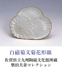 White porcelain chrysanthemum sentence Chrysanthemum flower form plate Saga Prefectural Museum of Kyushu Ceramic Arts possession Mr. and Mrs. Shibata collection