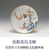 Picture flowers and birds sentence plate Saga Prefectural Museum of Kyushu Ceramic Arts possession