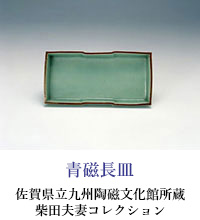 Celadon porcelain long plate Saga Prefectural Museum of Kyushu Ceramic Arts possession Mr. and Mrs. Shibata collection