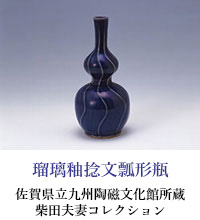 "Lapis lazuli glaze twisted note Seasonal Cuisine ""Hisago"" form bottle Saga Prefectural Museum of Kyushu Ceramic Arts possession Mr. and Mrs. Shibata collection"