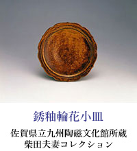 Rust glaze ring flower small dish Saga Prefectural Museum of Kyushu Ceramic Arts possession Mr. and Mrs. Shibata collection