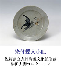 Dyed pattern butterfly sentence small dish Saga Prefectural Museum of Kyushu Ceramic Arts possession Mr. and Mrs. Shibata collection