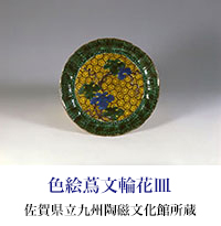 Picture ivy sentence ring flower plate Saga Prefectural Museum of Kyushu Ceramic Arts possession