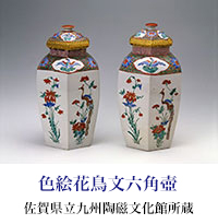 Picture flowers and birds sentence hexagon pot Saga Prefectural Museum of Kyushu Ceramic Arts possession