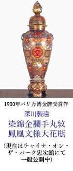 Large vase of Fukagawa Porcelain