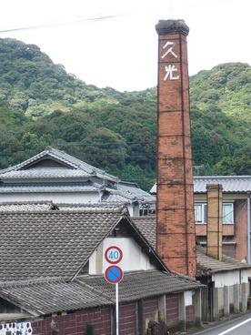 久光製陶所