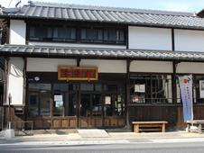 内山地区の赤絵町にある伝統的建造物を改築して作られた、若手作家のための工房です。