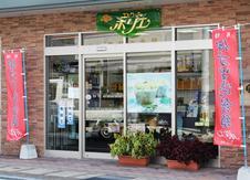 店舗外観。JR有田駅より徒歩2~3分の距離にあります。