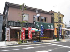 有田一番館