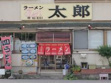地元に愛される老舗のラーメン店です。向かって左手に駐車場もございます。