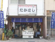 昭和24年5月創業の老舗。