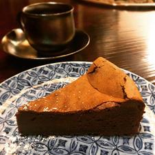 ガトーショコラ<br>しっとりとした生地のガトーショコラです。<br>コーヒーや紅茶はもちろん、実はウイスキーなどにも合うので、お酒のお供にもどうぞ。