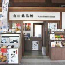 JR有田駅構内にある有田銘品館は、有田町のお土産処として、有田焼カレーやごどうふ、戸矢かぶ(ふりかけ)など取り扱っています。イートインスペースもあり、購入した物をすぐにお召し上がり頂けます。