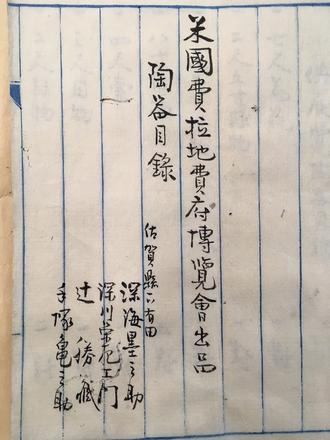 カンパニー「香蘭社」の誕生