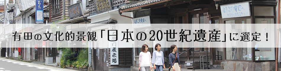 "We choose to cultural scenery ""20th century inheritance of Arita of Japan""!"
