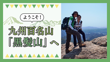 "Welcome! To Mt. 100 Kyushu ""Mount Kurokami"""