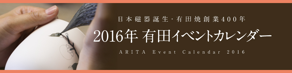 Japanese porcelain birth, Arita ware making founding 400 years 2016 Arita event calendar