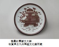 123_釉裏紅霊獣文大鉢.jpgのサムネイル画像のサムネイル画像