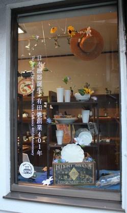 5.田中陶器店-チームリバーフ.JPG