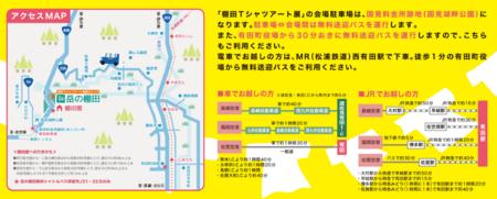棚田アクセス.PNG