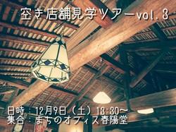 空き店舗vol3.jpg